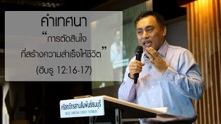 getlinkyoutube.com-คำเทศนา การตัดสินใจที่สร้างความสำเร็จให้ชีวิต (ฮีบรู 12:16-17)