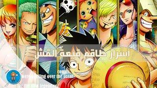 getlinkyoutube.com-ون بيس أسرار طاقم لوفي One Piece #Meetotaku