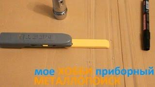 getlinkyoutube.com-Хобби Металлопоиск. Пинпоинтер своими руками