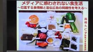 getlinkyoutube.com-高橋久仁子さん講演「メディアに惑わされない食生活 氾濫する食情報と宣伝広告の問題性を考える」(2015年4月19日)
