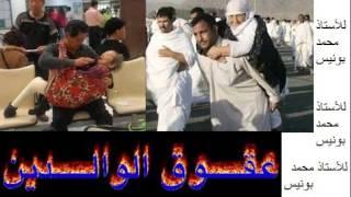 getlinkyoutube.com-mohamed bouniss _al walidin