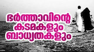 getlinkyoutube.com-നല്ല ഒരു കുടുംബബന്ധത്തിന് കേള്ക്കാന് മറക്കരുത്│ Islamic Speech Malayalam │ Wife Kudumbam