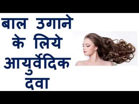 बाल उगाने   के लिये आयुर्वेदिक दवा : Ayurvedic medicine for growing hair
