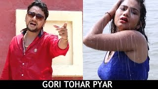 getlinkyoutube.com-Gori Tohar Pyaar - Gunjan Singh - गोरी तोहार प्यार  - Bhojpuri Hot Songs New 2016