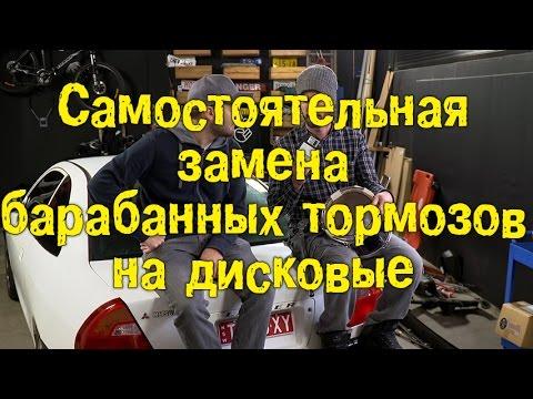 Самостоятельная замена барабанных тормозов на дисковые (BMIRussian)