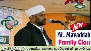 getlinkyoutube.com-Usthad Salim Faizy Kolathur   Almavaddah Family Class   25-02-2017