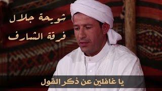 يا غافلين عن ذكر القول شويحة جلال فرقة الشارف