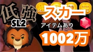 getlinkyoutube.com-【ツムツム】 スカー スキル2 アイテムあり 1002万 ~つよすぎるるるr!~