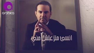 getlinkyoutube.com-وائل جسار - ما تزعلش مني ٢٠١٦ | Wael Jassar - Matez3alsh Meni