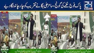 'Pakistan Zindabad' Song Performance By Sahir Ali Bagga On Pakistan Day