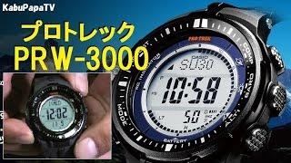 【アウトドア道具】最強時計!プロトレックPRW-3000買ってみた