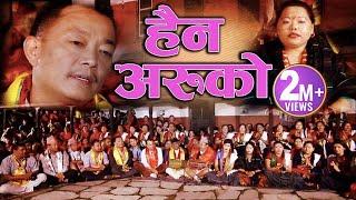 getlinkyoutube.com-Haina Aruko   हैन अरुको   DOHORI  Full Video  Bindabasini Music_Kumar Pun & Sharmila Gurung