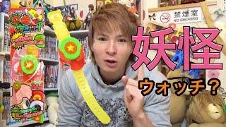 getlinkyoutube.com-100円で買える妖怪ウォッチ? PDS