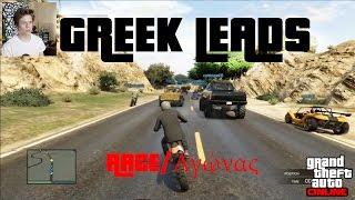 getlinkyoutube.com-Greek GTA 5 ONLINE GREEK LEADS Race/Αγώνας με φίλους + FAIL!