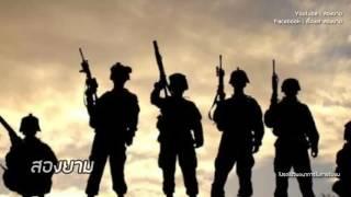 getlinkyoutube.com-ตำนานทหารผี ฆ่าแล้วไม่ตาย สุดยอดทหารของไทย | สองยาม