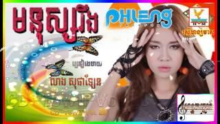 getlinkyoutube.com-Mnos Reng-Leang Sophalen,មនុស្សរឹង,លាងសុផាឡែន,Khmer song new