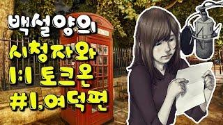 getlinkyoutube.com-[백설양TV]시청자랑 1:1 토크온 1탄 - 여덕이많다!?