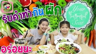 getlinkyoutube.com-รับคำท้ากินผัก ก็อร่อยนะ  พี่ฟิล์ม น้องฟิวส์ Happy Channel