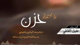 getlinkyoutube.com-شيلة دمعة حزن للمنشد عقيل المقاطي