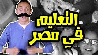 #N2OComedy - أحمد عبدالله - #الموسم_الجديد: التعليم في مصر #EGYPT