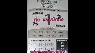 getlinkyoutube.com-เลขเด็ด 30/12/58 รวยด้วยเลข บิ๊กเสี่ย หวย งวดวันที่ 30 ธันวาคม 2558