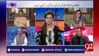 Is metro in Peshawar being constructed backing Punjab's metro service? 31-03-2017 - 92NewsHDPlus