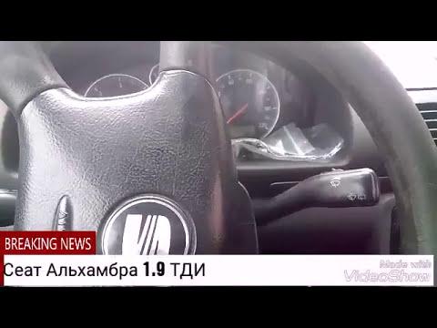 Мелкий ремонт Сеат Альхамбра 1.9 тди
