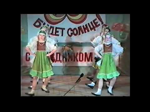 1994 год. Танцы, Отчетный концерт ДШИ №5, г.Калуга | Часть I, Kaluga