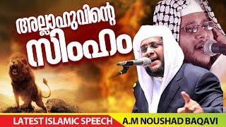 getlinkyoutube.com-അല്ലാഹുവിന്റെ സിംഹം│ noushad baqavi 2016 new speech │ Islamic Speech in Malayalam