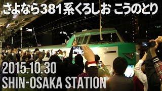getlinkyoutube.com-さよなら381系くろしお こうのとり 2015.10.30 終着駅の新大阪にて最後のお別れ