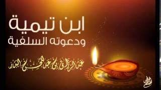 getlinkyoutube.com-شيخ الاسلام ابن تيمية ودعوته السلفية ~ الشيخ عبد الرزاق البدر