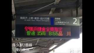 getlinkyoutube.com-臨時急行「ぶらり横浜・鎌倉」号 鎌倉行 予告・接近放送