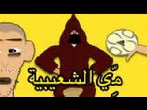 dessin animé marocain (mère Chaabiya) رسوم متحركة مغربية مِّي الشعيبية