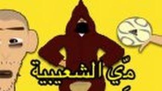 getlinkyoutube.com-dessin animé marocain (mère Chaabiya) رسوم متحركة مغربية مِّي الشعيبية