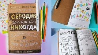 getlinkyoutube.com-Рисую в творческом блокноте СЕГОДНЯ ИЛИ НИКОГДА ● Выполняй задания вместе со мной