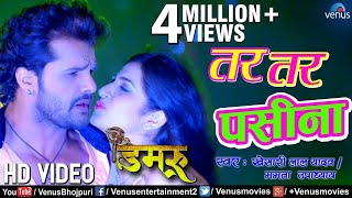 Khesari Lal Yadav का धमाकेदार VIDEO SONG | Tar Tar Paseena | Bhojpuri Damru Superhit Song 2018