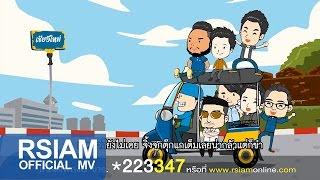 getlinkyoutube.com-จั๊กกิ้มกับต๊กโต : วงต๊กโต อาร์ สยาม [Official MV]