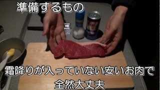 getlinkyoutube.com-ステーキの作り方 by BBQマニア