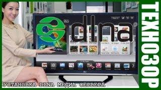 getlinkyoutube.com-Установка и настройка DLNA медиа сервера