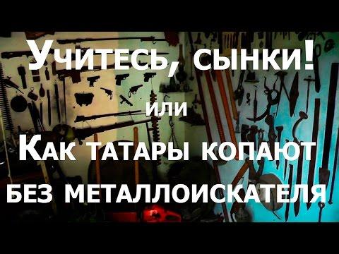 Как Татары копают без металлоискателя