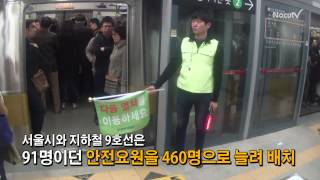 "getlinkyoutube.com-[NocutView] ""진작에 이렇게 좀 하지"" 9호선 출근길 동행 취재"
