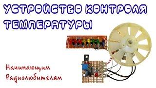 getlinkyoutube.com-Устройство контроля температуры