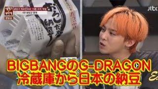 getlinkyoutube.com-BIGBANGのG DRAGON、冷蔵庫から出てきた意外なものは日本の納豆