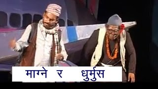 "getlinkyoutube.com-Nepali comedy Video ""KHAYU SEWA NIGAM"" magne,dhurmus,suntali,muiya,.."