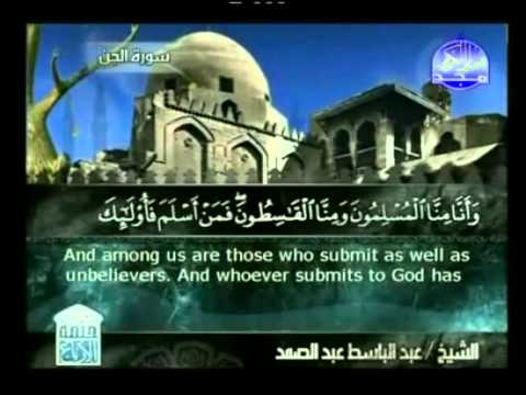 Holy Quran with English Subtitle 072 Surah Al Jinn  The Jinn