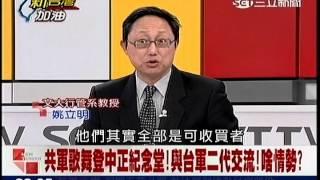 getlinkyoutube.com-southnews_姚立明:馬英九準備把台灣送給中國