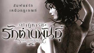 getlinkyoutube.com-ปาฎิหารย์รักต่างพันธุ์ - เต็มเรื่อง (Full Movie)