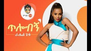 Ethiopian Music : Rahel Getu (Tilobign) ራሄል ጌቱ (ጥሎብኝ)   New Ethiopian Music 2019(Official Video)