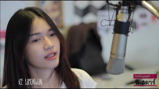 getlinkyoutube.com-คนเจ้าชู้ (บีดับบีดู) - มุก วรนิษฐ์ I Cover by ไอซ์ ธมลวรรณ feat.พี่ดา