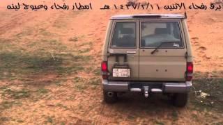 getlinkyoutube.com-امطار رفحاء وعيوج لينه ١٤٣٧/٢/١١ هـ